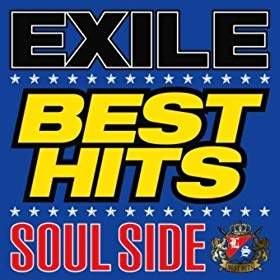 EXILE BEST HITS -SOUL SIDE- のジャケット画像